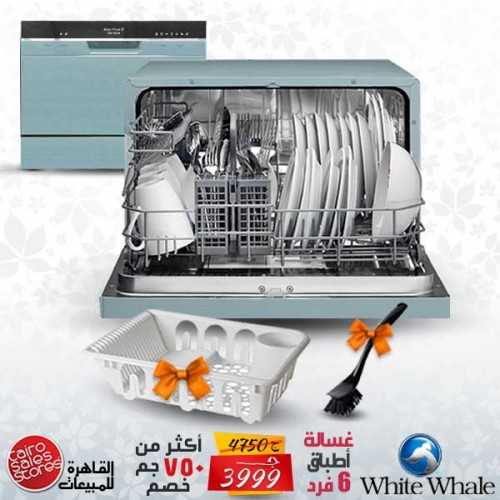 White Whale Dish Washer 6 Person RED Color: DW-P765RD
