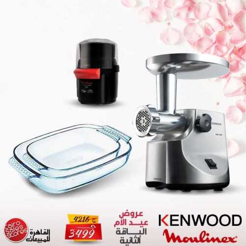 Kenwood Meat Grinder 1600 W and Pyrex Oven Pan Set 2 pic and Moulinex Chopper 800 W MD Bundle2