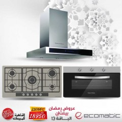 Ecomatic Built-In Hob 92cm 5 Gas Burners and Gas Oven 90cm With Grill & 2 Fans and Decorative Hood 90cm 650m3/h G9104TD Bundle13
