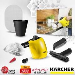 Karcher STEAM CLEANER 1200 WATT SC1 RA-K Bundle1